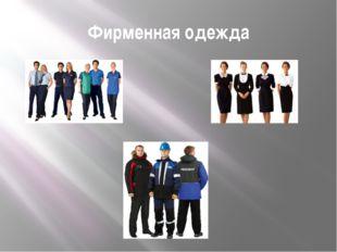 Фирменная одежда