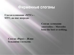 Фирменные слоганы Слоган компании «МТС» - МТС, на шаг впереди. Слоган компани