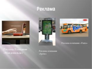 Реклама Реклама Компании «Макдональдс» Реклама компании «Sprite» Реклама комп