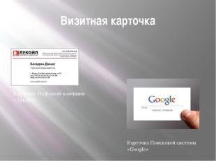 Визитная карточка Карточка Нефтяной компании «Лукойл» Карточка Поисковой сист