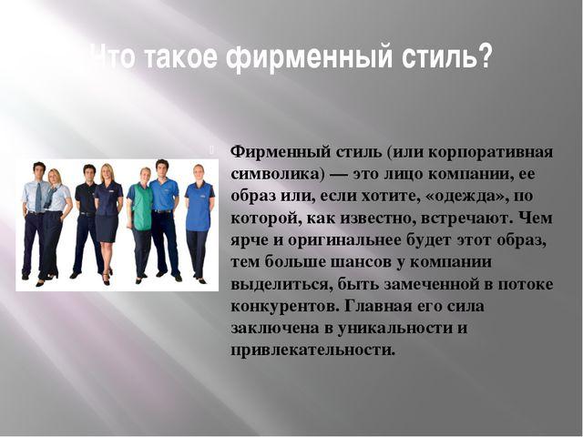 Что такое фирменный стиль? Фирменный стиль (или корпоративная символика) — эт...