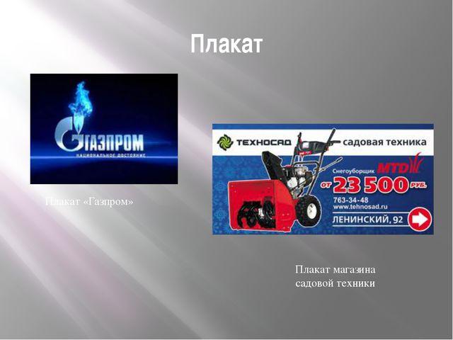 Плакат Плакат «Газпром» Плакат магазина садовой техники