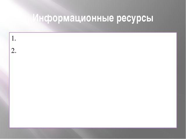 Информационные ресурсы 1. 2.