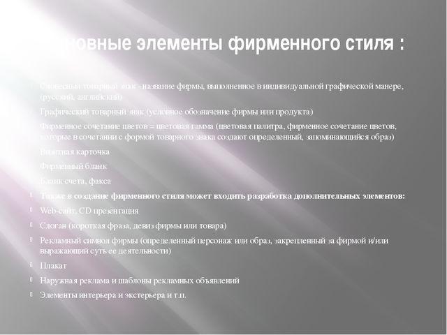 Основные элементы фирменного стиля : Словесный товарный знак - название фирмы...