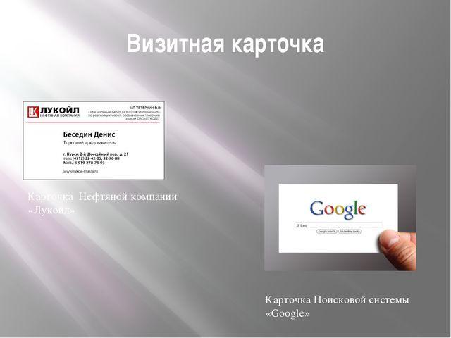 Визитная карточка Карточка Нефтяной компании «Лукойл» Карточка Поисковой сист...