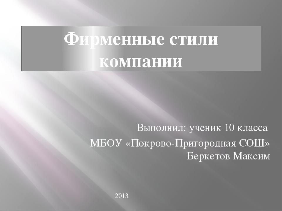Фирменные стили компании Выполнил: ученик 10 класса МБОУ «Покрово-Пригородная...