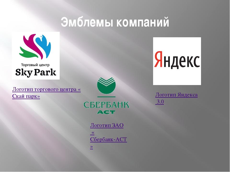 Эмблемы компаний Логотип торгового центра «Скай парк» Логотип ЗАО«Сбербанк-А...