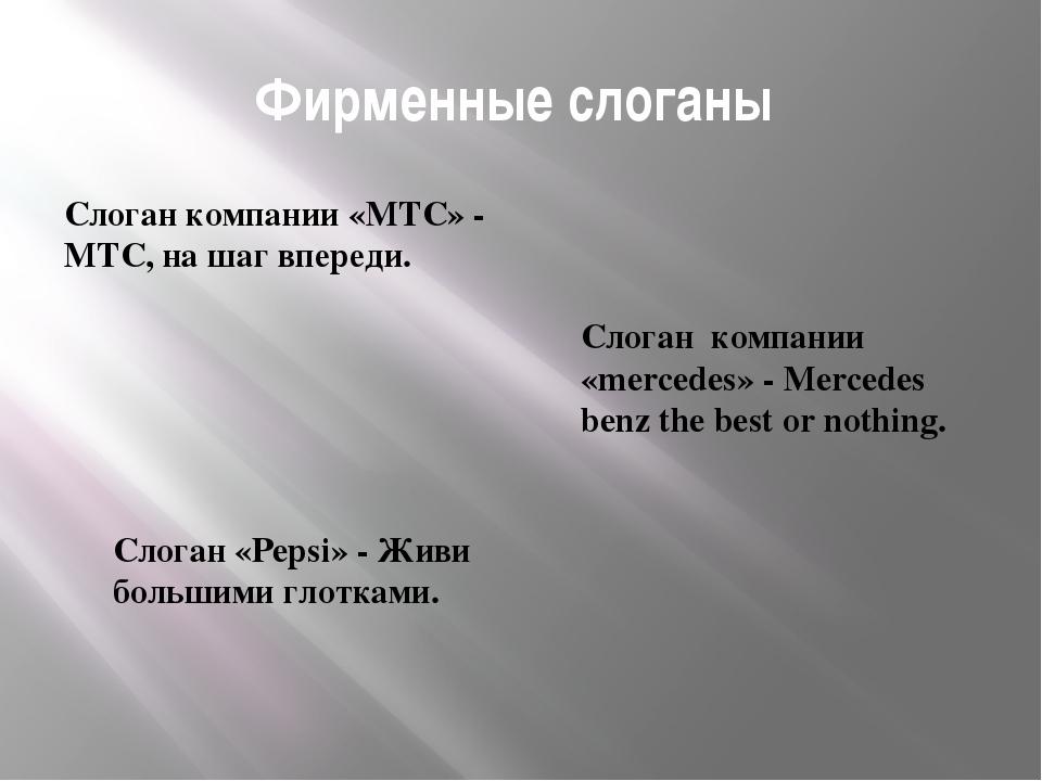 Фирменные слоганы Слоган компании «МТС» - МТС, на шаг впереди. Слоган компани...