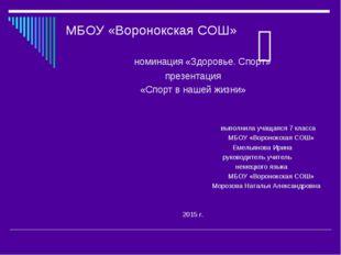МБОУ «Воронокская СОШ» номинация «Здоровье. Спорт» презентация «Спорт в нашей