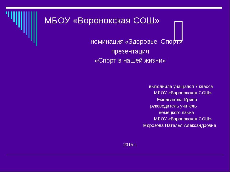 МБОУ «Воронокская СОШ» номинация «Здоровье. Спорт» презентация «Спорт в нашей...