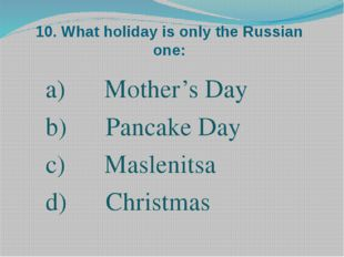 10. What holiday is only the Russian one: Mother's Day Pancake Day Maslenitsa