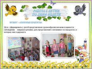 Цель: сформировать у детей представления о разнообразии питания и важности со