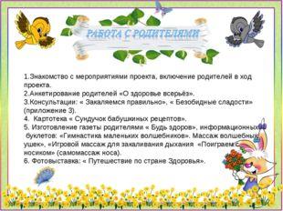 1.Знакомство с мероприятиями проекта, включение родителей в ход проекта. 2.Ан