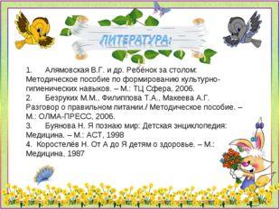 1. Алямовская В.Г.и др. Ребёнок за столом: Методическое пособие по форм