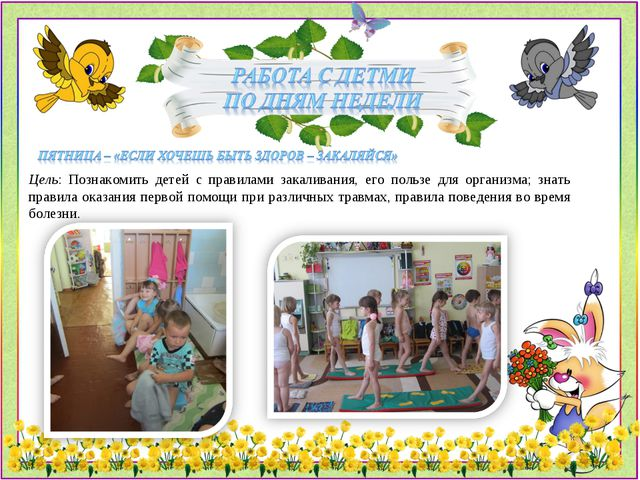 Цель: Познакомить детей с правилами закаливания, его пользе для организма; зн...