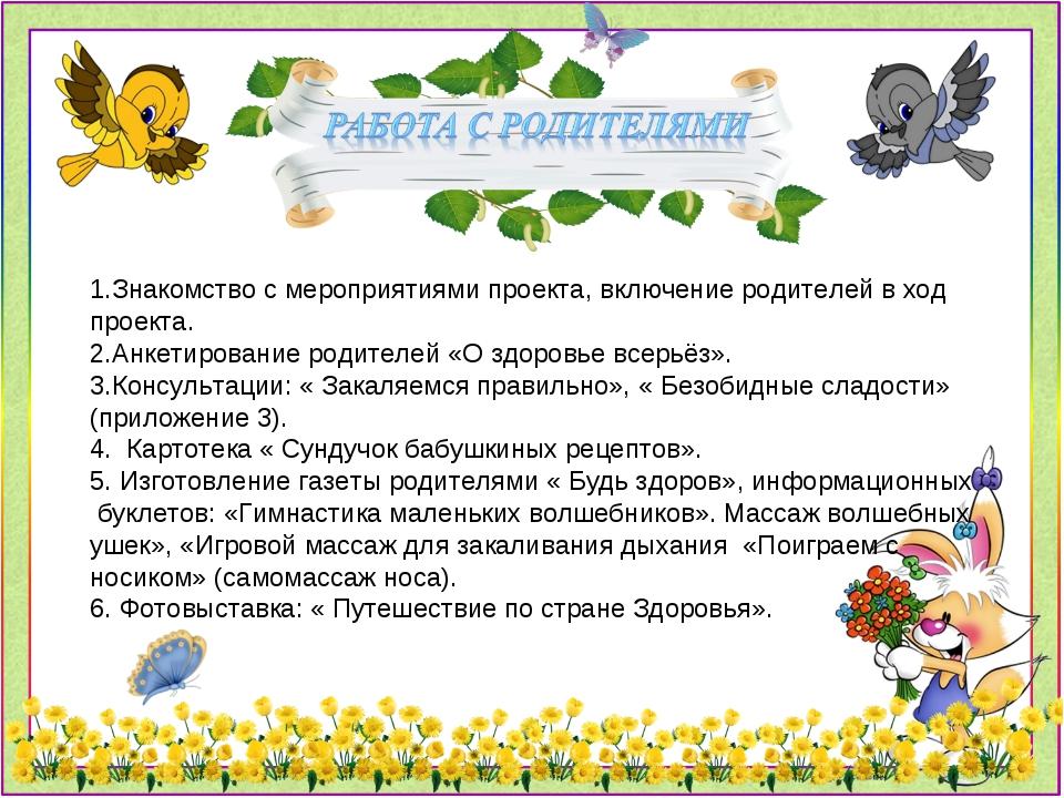 1.Знакомство с мероприятиями проекта, включение родителей в ход проекта. 2.Ан...