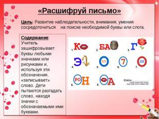 «Расшифруй письмо» Цель: Развитие наблюдательности, внимания, умения сосредот