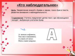 «Кто наблюдательнее» Цель: Закрепление знаний о буквах и звуках, поиск букв в