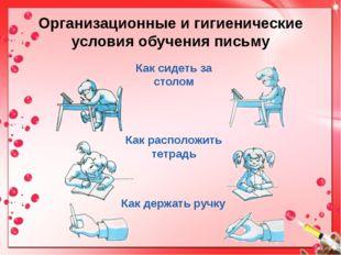 Как сидеть за столом Как расположить тетрадь Как держать ручку Организационны