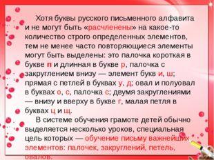 Хотя буквы русского письменного алфавита и не могут быть «расчленены» на как