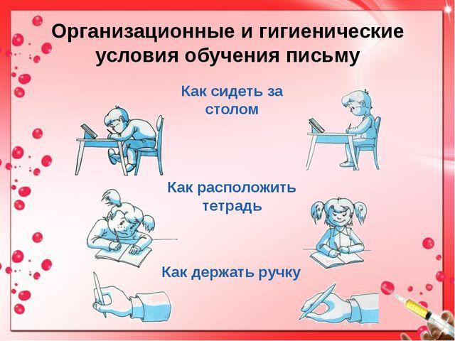 Как сидеть за столом Как расположить тетрадь Как держать ручку Организационны...
