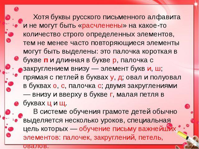 Хотя буквы русского письменного алфавита и не могут быть «расчленены» на как...