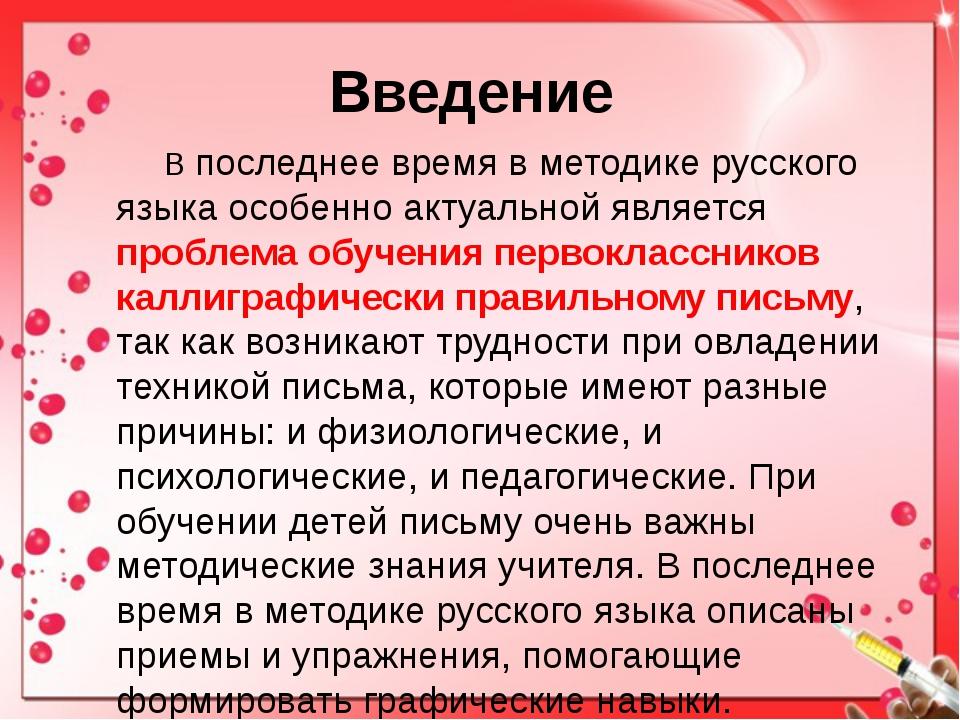 Введение В последнее время в методике русского языка особенно актуальной явл...