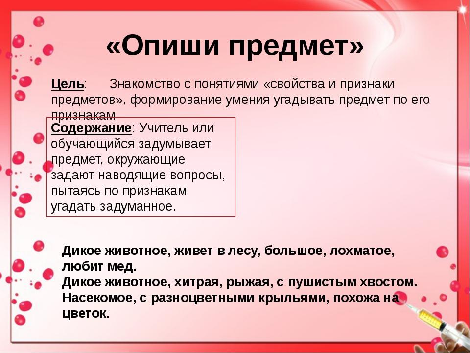«Опиши предмет» Цель: Знакомство с понятиями «свойства и признаки предметов»,...