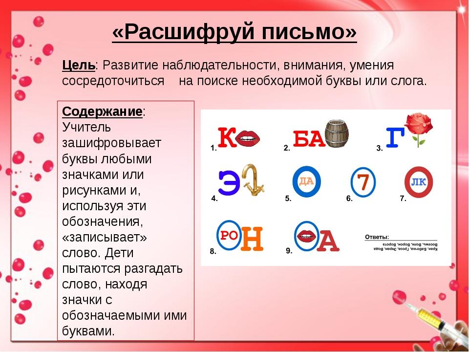 «Расшифруй письмо» Цель: Развитие наблюдательности, внимания, умения сосредот...