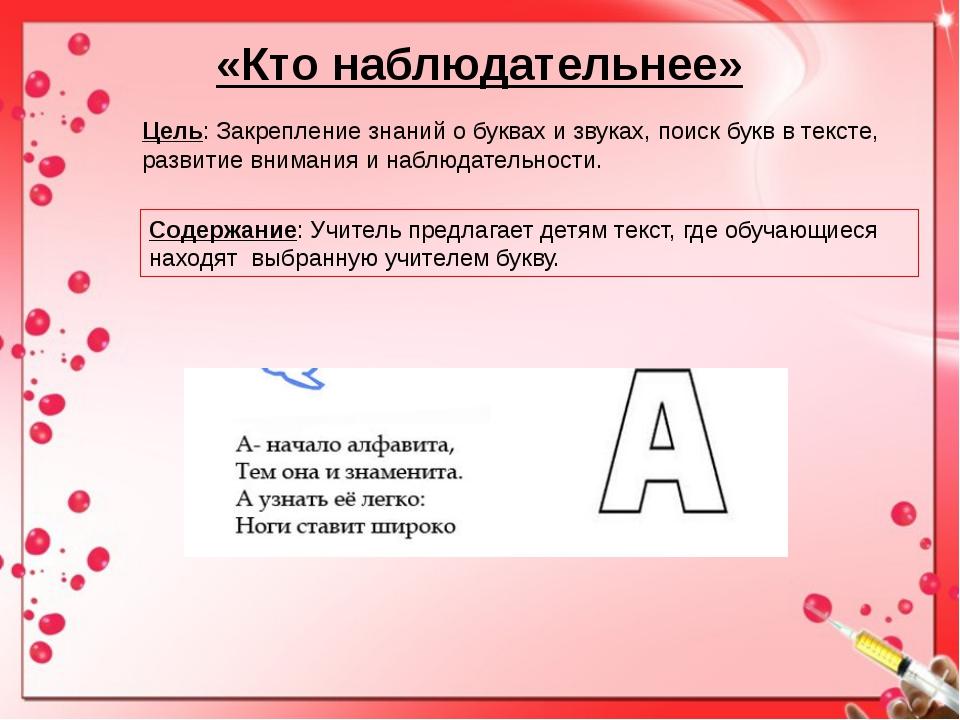 «Кто наблюдательнее» Цель: Закрепление знаний о буквах и звуках, поиск букв в...