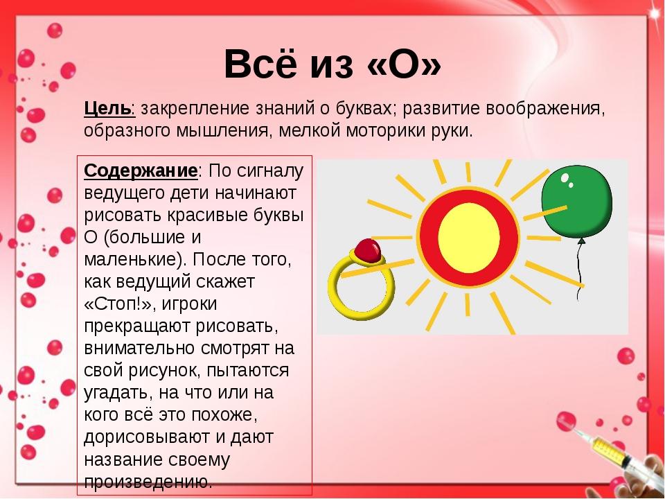 Всё из «О» Цель:закрепление знаний о буквах; развитие воображения, образного...