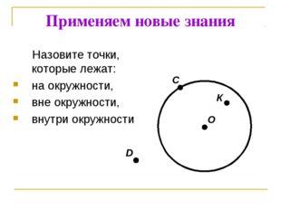 D C Применяем новые знания Назовите точки, которые лежат: на окружности, вне