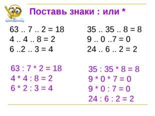 Поставь знаки : или * 63 .. 7 .. 2 = 1835 .. 35 .. 8 = 8 4 .. 4 .. 8 = 2