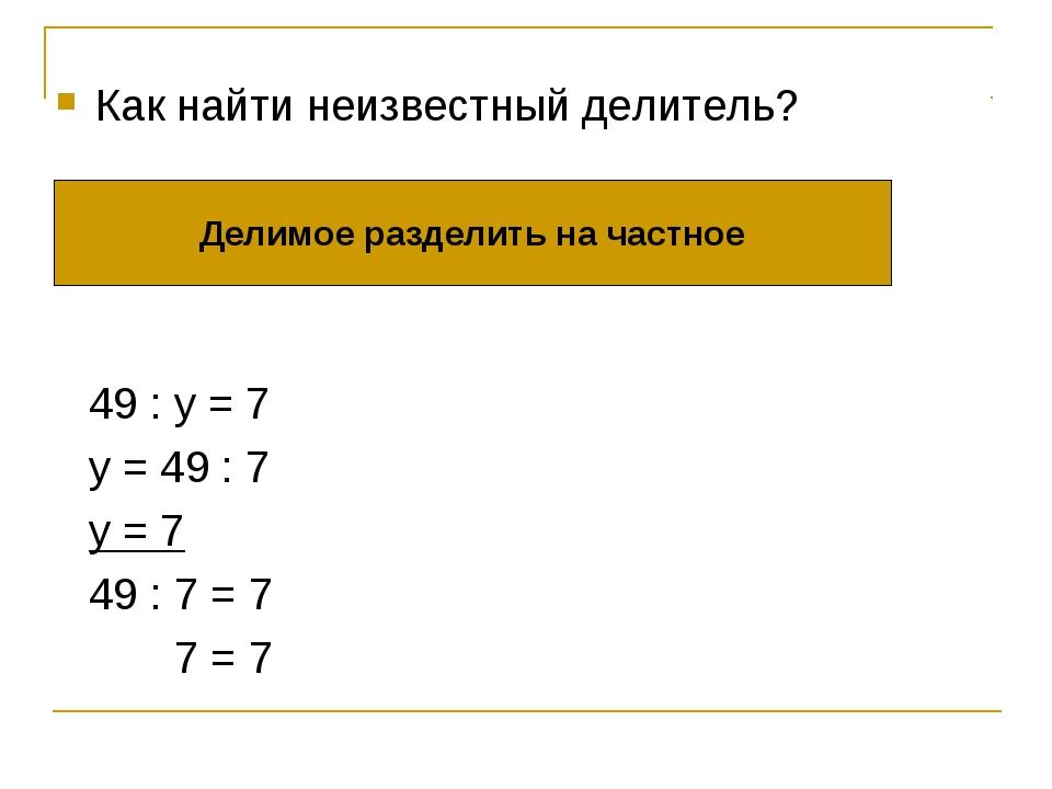 Как найти неизвестный делитель? Делимое разделить на частное 49 : y = 7 y = 4...