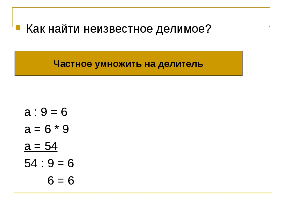 а : 9 = 6 а = 6 * 9 а = 54 54 : 9 = 6 6 = 6 Частное умножить на делитель Как...