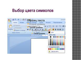 Выбор цвета символов Измените цвет набранного вами предложения.