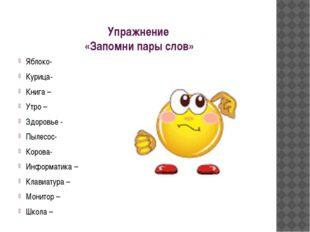 Упражнение «Запомни пары слов» Яблоко- Курица- Книга – Утро – Здоровье - Пыле