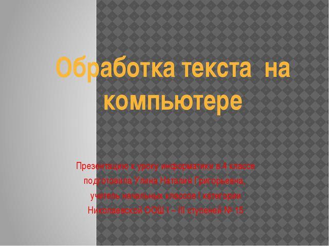 Обработка текста на компьютере Презентацию к уроку информатики в 4 классе под...