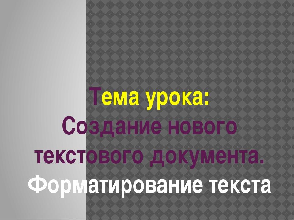 Тема урока: Создание нового текстового документа. Форматирование текста