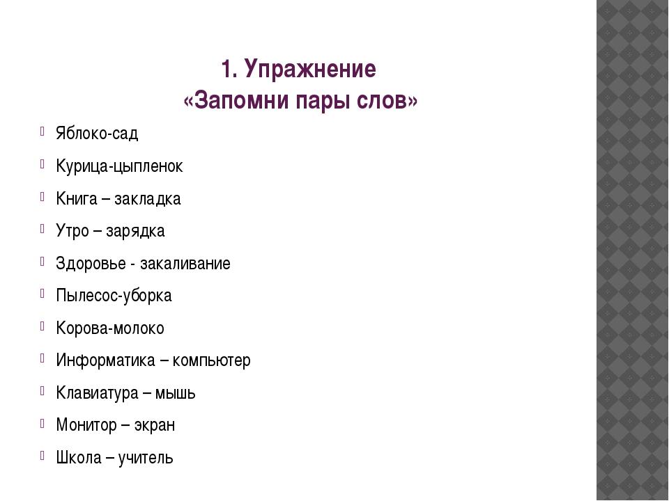 1. Упражнение «Запомни пары слов» Яблоко-сад Курица-цыпленок Книга – закладка...
