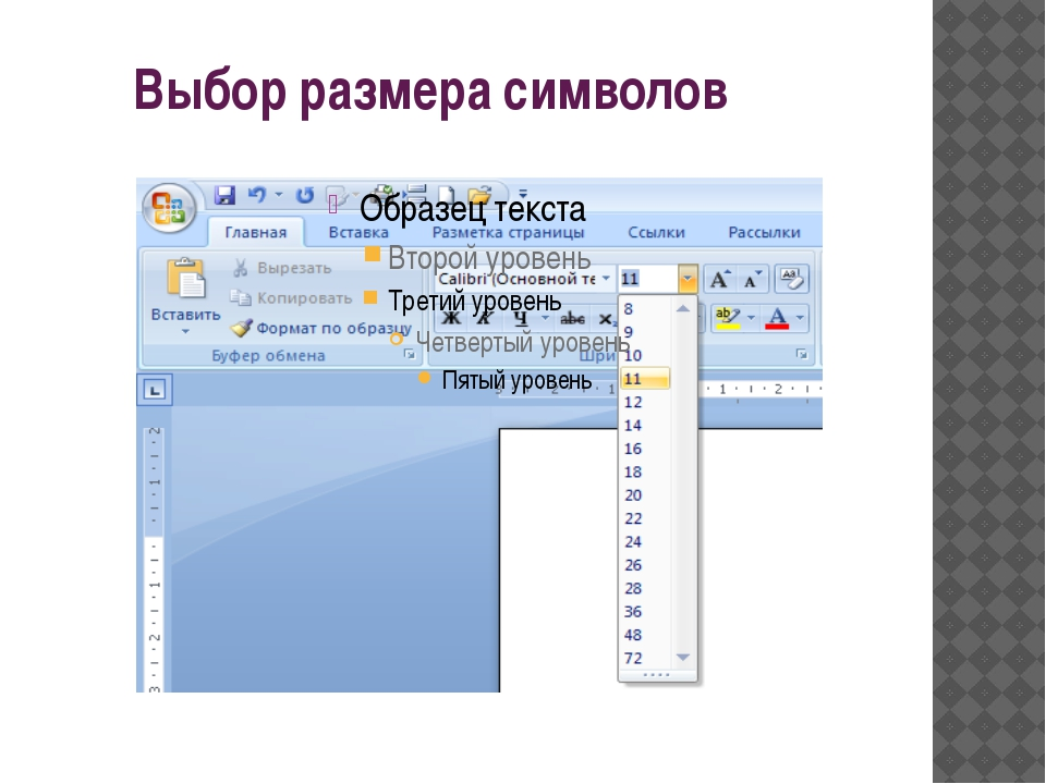Выбор размера символов Измените размер шрифта вашего текста.