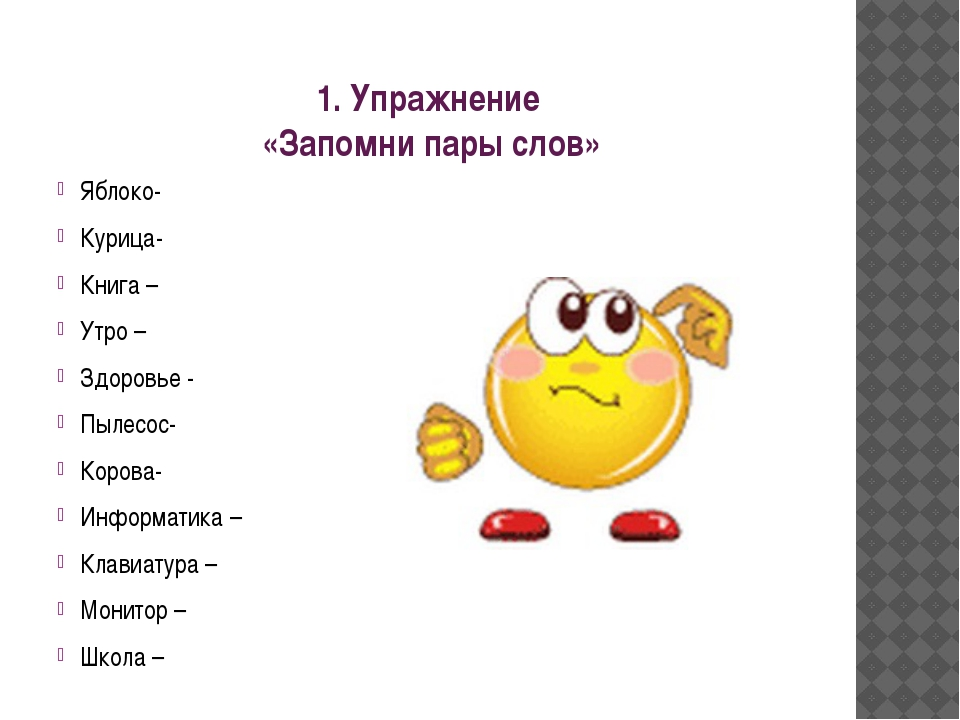 1. Упражнение «Запомни пары слов» Яблоко- Курица- Книга – Утро – Здоровье - П...
