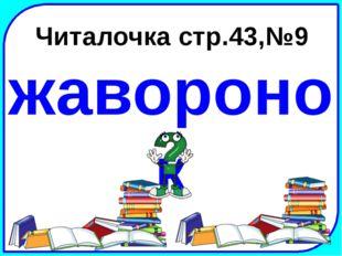 жаворонок Читалочка стр.43,№9