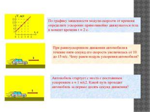 По графику зависимости модуля скорости от времени определите ускорение прямол
