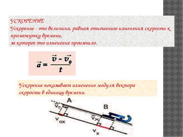 УСКОРЕНИЕ Ускорение - это величина, равная отношению изменения скорости к про...