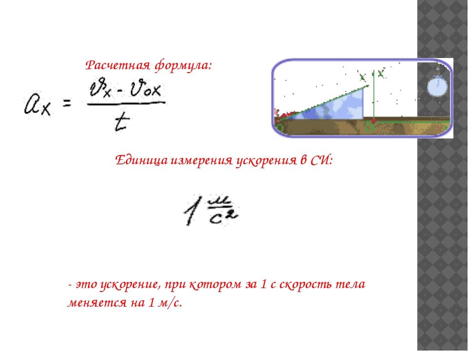 Расчетная формула: Единица измерения ускорения в СИ: - это ускорение, при кот...