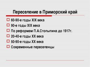 Переселение в Приморский край 60-90-е годы XIX века 90-е годы XIX века По реф