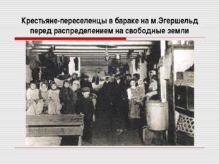 Крестьяне-переселенцы в бараке на м.Эгершельд перед распределением на свободн