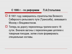 С 1906 г. - по реформам П.А.Столыпина В 1901 году завершилось строительства В