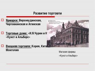 Развитие торговли Ярмарки: Верхнеудинская, Чертовкинская и Агинская Торговые